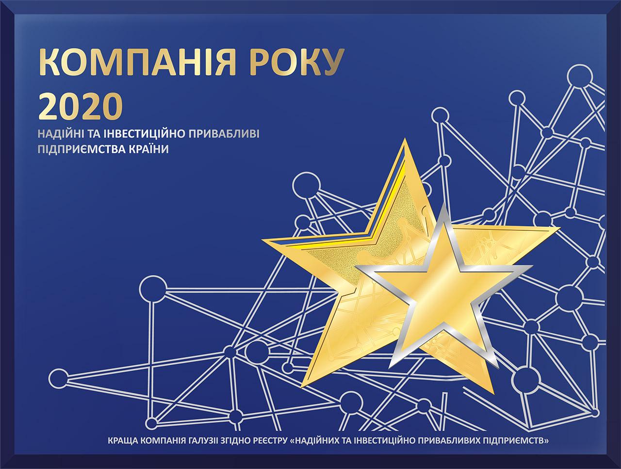Вибір року 2020